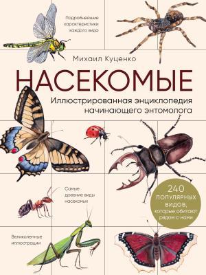 Насекомые. Иллюстрированная энциклопедия начинающего энтомолога (240 популярных видов, которые обитают рядом с нами) Foto №1