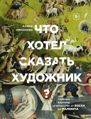 Что хотел сказать художник? Главные картины в искусстве от Босха до Малевича photo №1