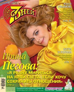 Семь дней ТВ-программа №50/2020