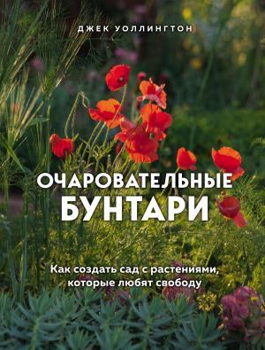Очаровательные бунтари. Как создать сад с растениями, которые любят свободу photo №1