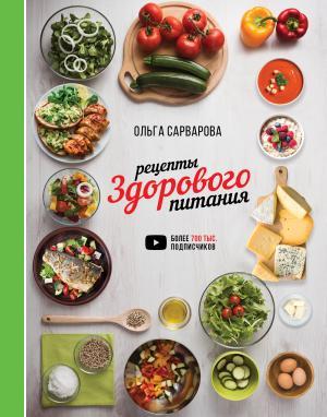 Рецепты здорового питания Foto №1