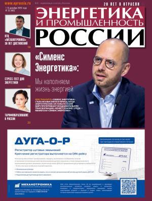 Энергетика и промышленность России №23 2020 Foto №1
