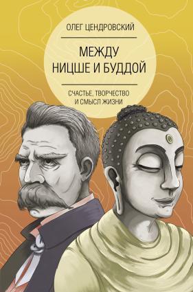 Между Ницше и Буддой: счастье, творчество и смысл жизни Foto №1