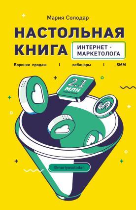 Настольная книга интернет-маркетолога. Воронки продаж, вебинары, SMM photo №1