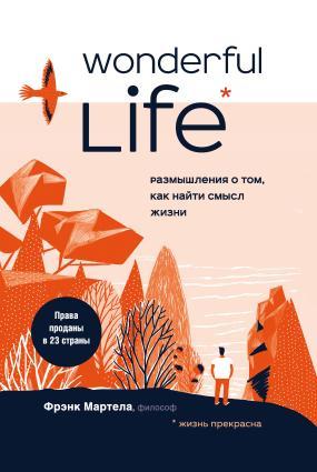 Wonderful Life. Размышления о том, как найти смысл жизни Foto №1