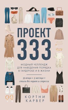 Проект 333. Модный челлендж для наведения порядка в гардеробе и в жизни photo №1