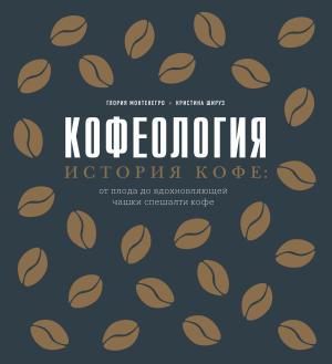 Кофеология. История кофе: от плода до вдохновляющей чашки спешалти кофе photo №1