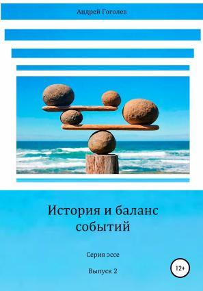 История и баланс событий. Выпуск 2 Foto №1