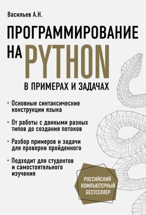 Программирование на Python в примерах и задачах photo №1
