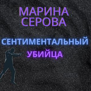 Сентиментальный убийца Foto №1