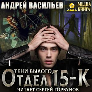 Отдел 15-К. Тени Былого Foto №1