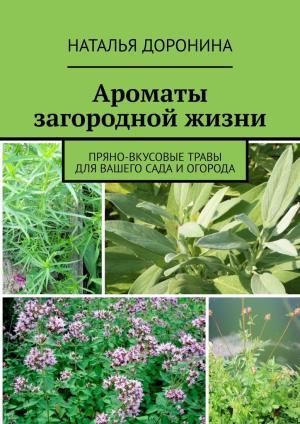 Ароматы загородной жизни. Пряно-вкусовые травы для вашего сада иогорода photo №1