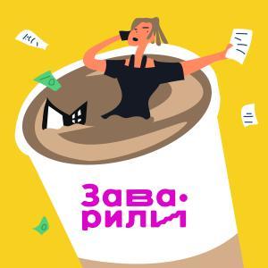 10 сентября мы запускаем второй сезон подкаста «Заварили бизнес»! Foto №1
