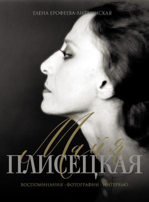 Майя Плисецкая. Воспоминания. Фотографии. Интервью photo №1