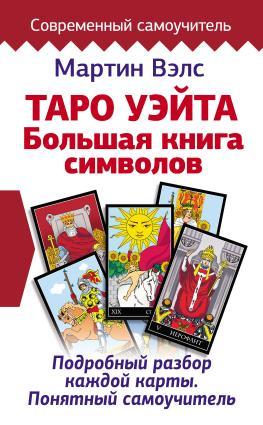 Таро Уэйта. Большая книга символов. Подробный разбор каждой карты. Понятный самоучитель photo №1