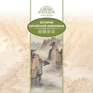 История традиционной китайской живописи photo №1
