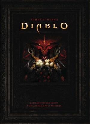 Энциклопедия Diablo photo №1