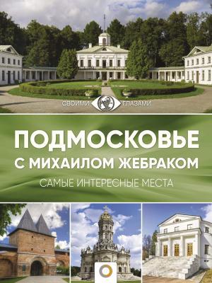 Подмосковье с Михаилом Жебраком. Самые интересные места Foto №1