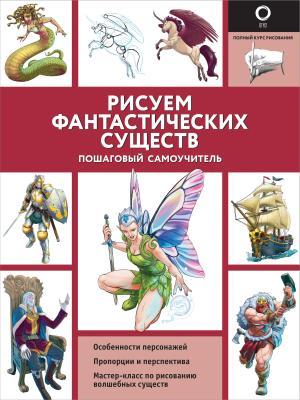 Рисуем фантастических существ photo №1
