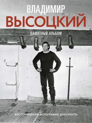 Владимир Высоцкий. Памятный альбом. Воспоминания. Фотографии. Документы photo №1