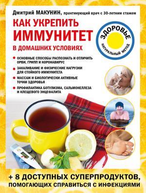 Как укрепить иммунитет в домашних условиях photo №1