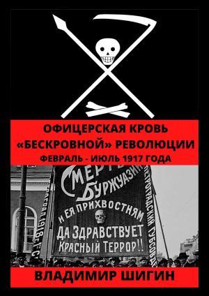 Офицерская кровь «бескровной» революции. Февраль – Июль 1917 года Foto №1