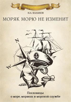 Моряк морю не изменит. Пословицы о море, моряках и морской службе photo №1