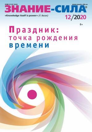 Журнал «Знание – сила» №12/2020 Foto №1