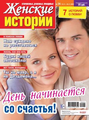 Женские истории №24/2020 Foto №1
