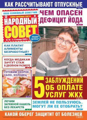 Народный совет №45/2020 photo №1