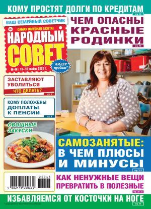 Народный совет №46/2020 photo №1
