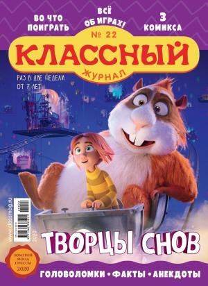 Классный журнал №22/2020