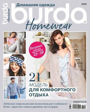 Burda Special №11/2020 Foto №1