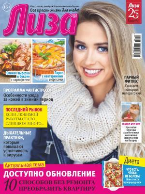 Журнал «Лиза» №49/2020 Foto №1