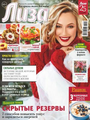 Журнал «Лиза» №50/2020