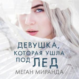 Девушка, которая ушла под лед Foto №1