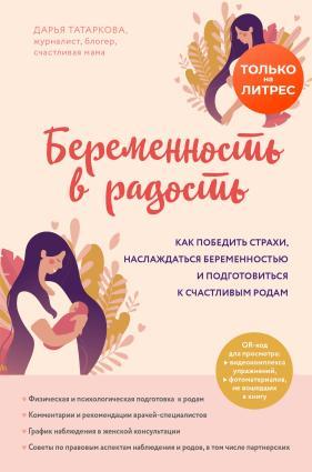 Беременность в радость. Как победить страхи, наслаждаться беременностью и подготовиться к счастливым родам photo №1