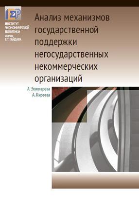 Анализ механизмов государственной поддержки негосударственных некоммерческих организаций Foto №1