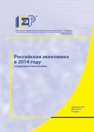 Российская экономика в 2014 году. Тенденции и перспективы photo №1
