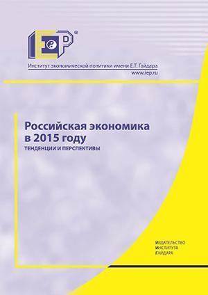 Российская экономика в 2015 году. Тенденции и перспективы Foto №1