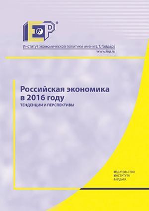 Российская экономика в 2016 году. Тенденции и перспективы photo №1