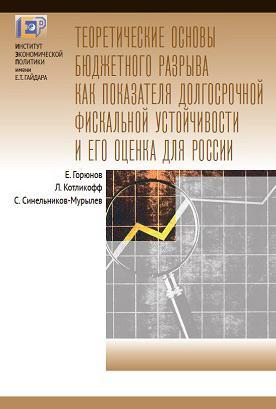 Теоретические основы бюджетного разрыва как показателя долгосрочной фискальной устойчивости и его оценка для России photo №1
