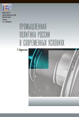 Промышленная политика России в современных условиях Foto №1