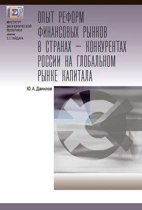 Опыт реформ финансовых рынков в странах – конкурентах России на глобальном рынке капитала Foto №1