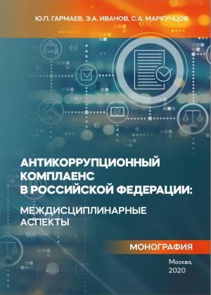 Антикоррупционный комплаенс в Российской Федерации: междисциплинарные аспекты Foto №1