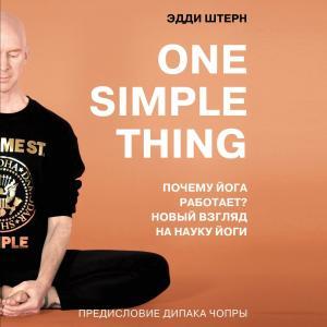 One simple thing: почему йога работает? Новый взгляд на науку йоги Foto №1