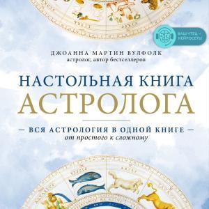 Настольная книга астролога Foto №1