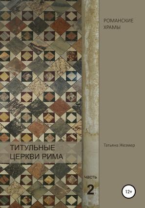 Титульные церкви Рима. Храмы Пасхалия I. Часть 2 photo №1
