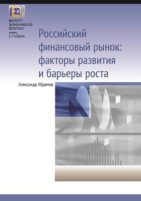 Российский финансовый рынок: факторы развития и барьеры роста Foto №1