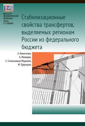 Cтабилизационные свойства трансфертов, выделяемых регионам России из федерального бюджета Foto №1